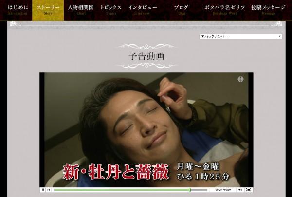 (新・牡丹と薔薇1月21日予告動画より)