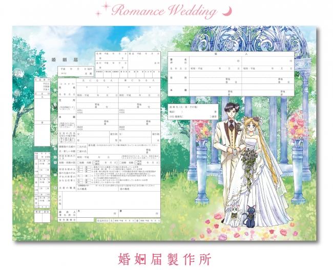 うさぎとまもちゃんが描かれたセーラームーン婚姻届が超かわいい!