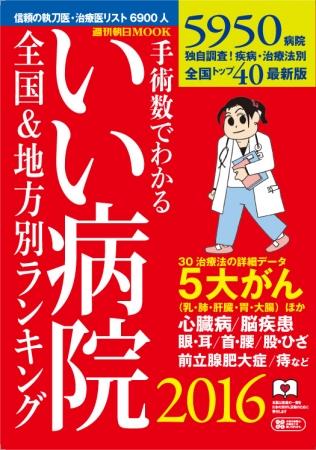 ののちゃん新キャラ 週刊朝日ムックで表紙デビュー決定