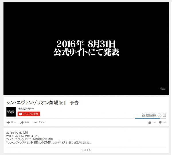 エヴァンゲリオン劇場版予告動画公開!?→宣伝担当に聞いてみた「全て偽物です」(キリッ)