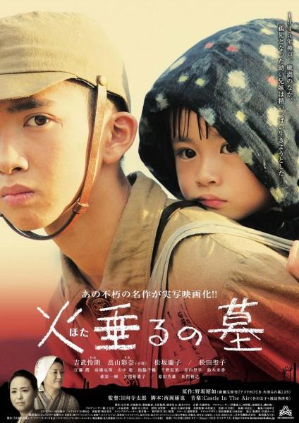 映画『火垂るの墓』ポスター