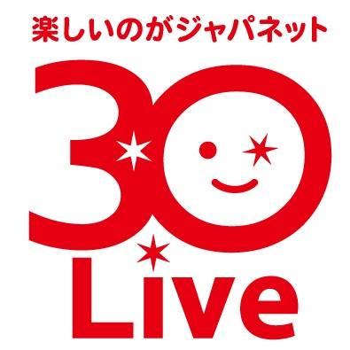 創業30周年を記念して30時間の生放送