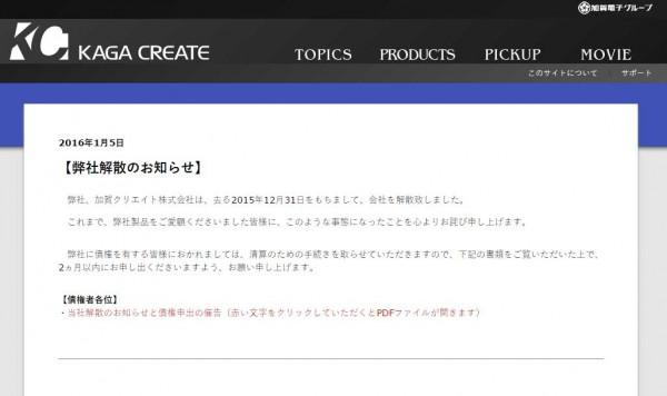 加賀クリエイトが解散を発表