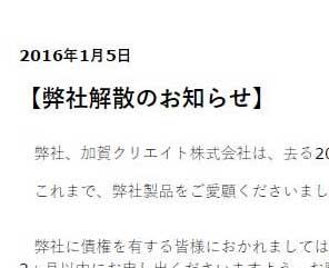 ゲーム会社の加賀クリエイトが解散を発表