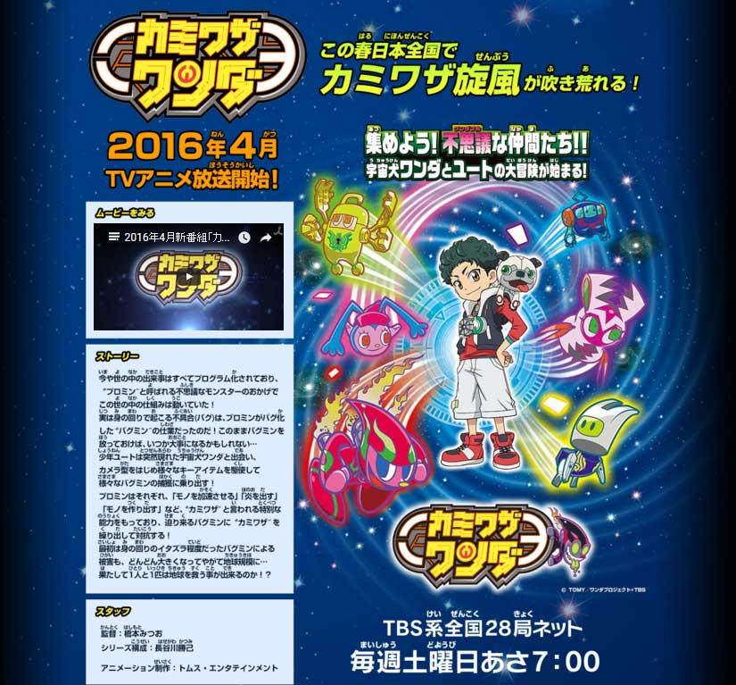 キッズ向け新アニメ『カミワザ・ワンダ』が発表 TBSで4月に放送開始