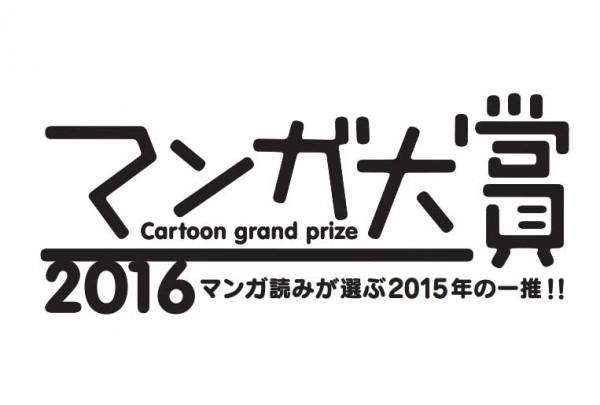 『マンガ大賞2016』ノミネート作発表