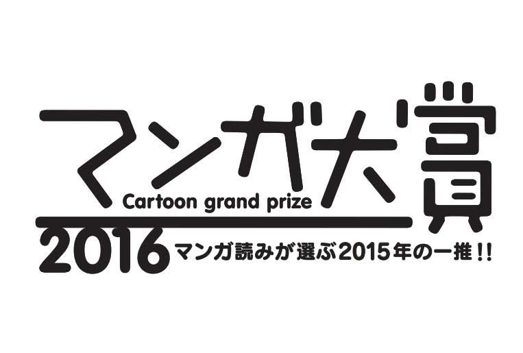 『マンガ大賞2016』ノミネート作発表 「ダンジョン飯」「とんかつDJアゲ太郎」など11作
