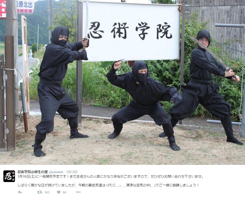 奈良に忍術学院開校! 入学随時受付中らしいぞぉぉぉ
