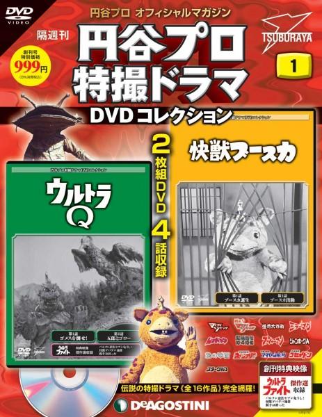『円谷プロ特撮ドラマ DVDコレクション』創刊号