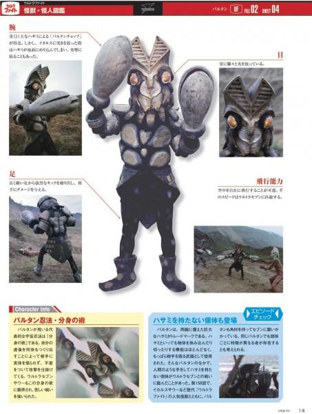 怪獣・怪人図鑑