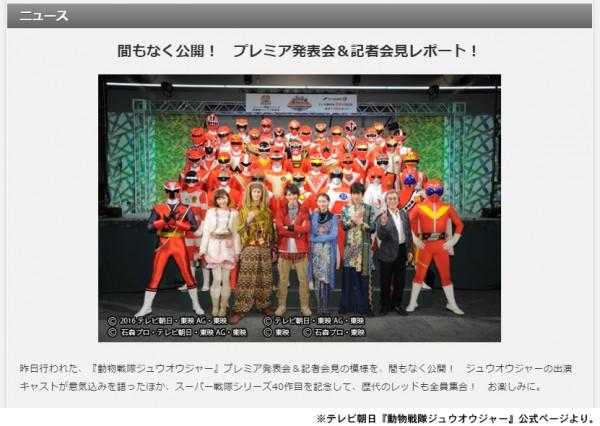 テレビ朝日『動物戦隊ジュウオウジャー』ページより