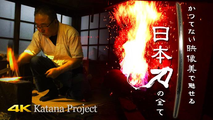 最高リターンは吉原刀匠制作の小刀 『日本刀ドキュメンタリー』の資金募集開始