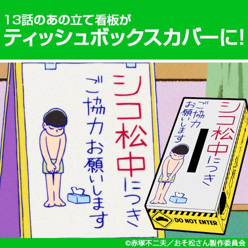 ちょっw 『おそ松さん』13話の「あの看板」がティッシュボックスカバーで登場