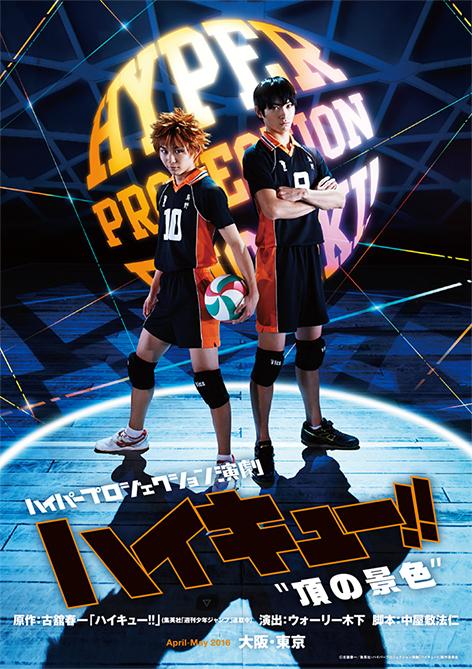 舞台『ハイキュー!!』再演決定 新メンバー迎え大阪・東京2都市で公演