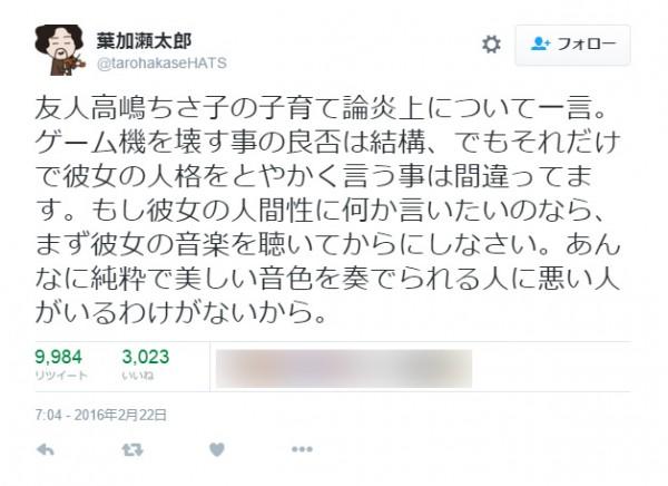 葉加瀬太郎氏のTwitterより