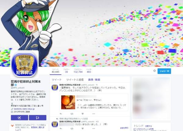 警視庁犯罪抑止対策本部Twitterアカウント