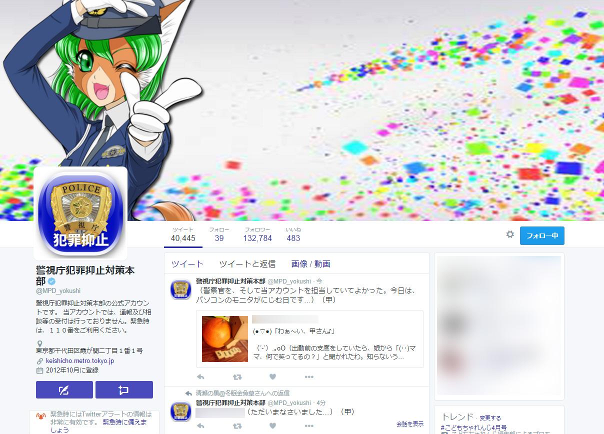 警視庁のTwitter人気担当者「甲」さんがさらっと復活!「おかえりなさい」の声多数よせられる