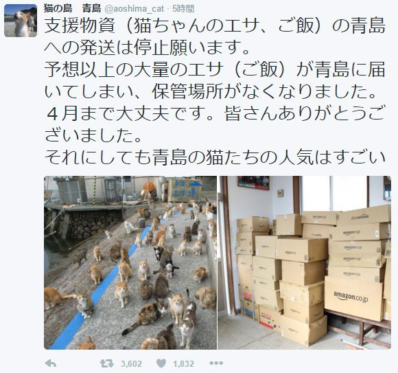 猫の楽園・青島猫のエサ不足をネットで告知→全国から大量に届けられ嬉しい悲鳴