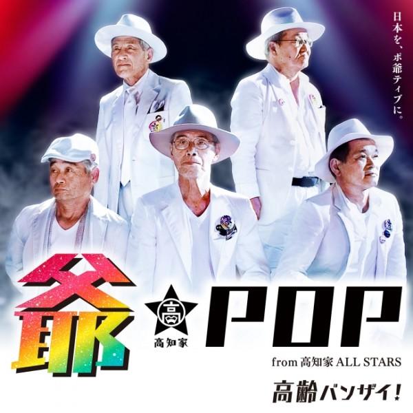 爺-POP from 高知家 ALL STARS