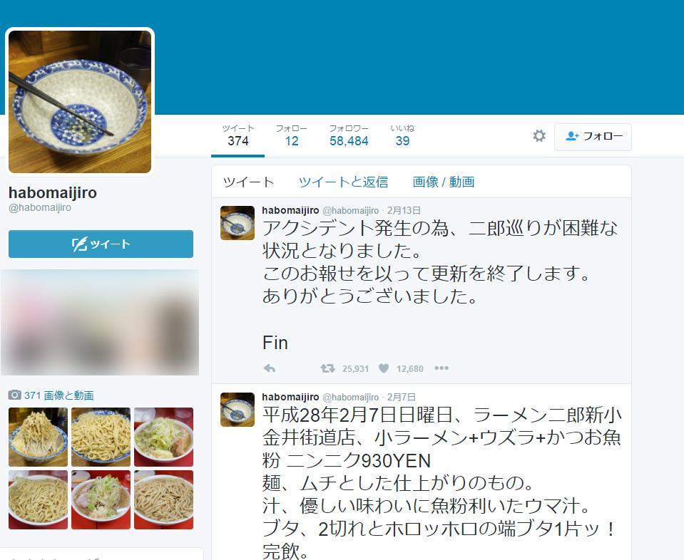Twitterで人気のジロリアン、突然の更新終了にファンから惜しむ声