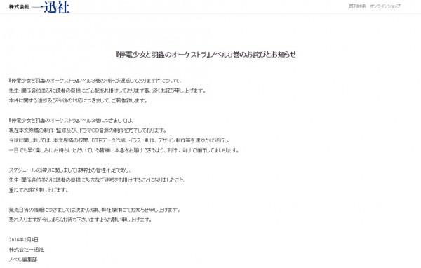 (『停電少女と羽蟲のオーケストラ』ノベル3巻のお詫びとお知らせ)
