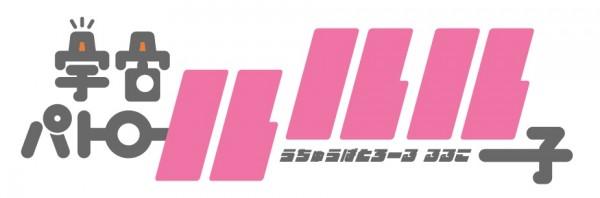 (『宇宙パトロールルル子』 ロゴ)