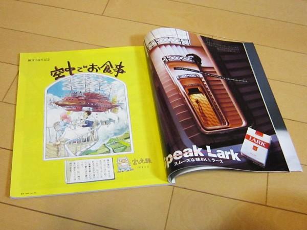 宮崎駿によるマンガ『空中でお食事』