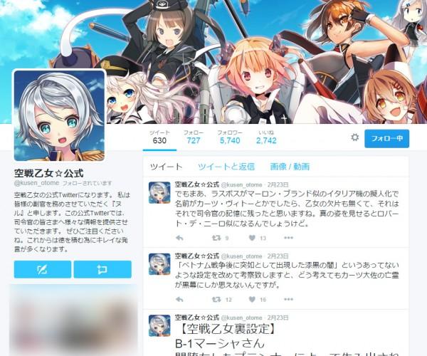 (物議を醸した空戦乙女公式Twitterアカウント。)