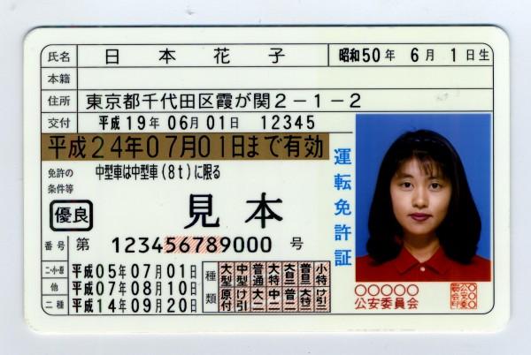 (警視庁の日本花子さん)