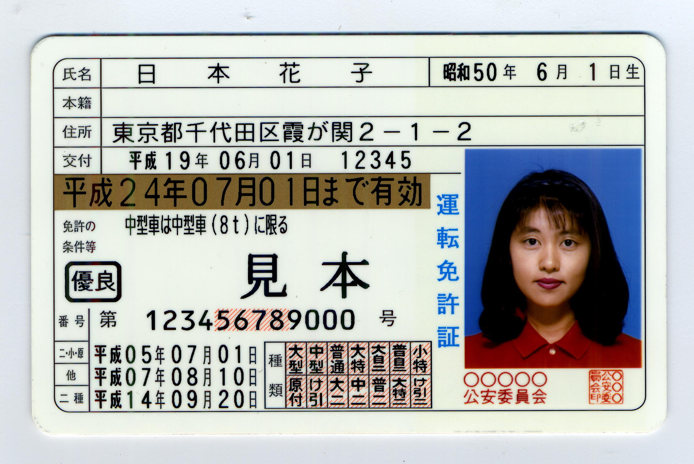 日本花子の全種取得免許にツッコミの嵐 花子…戦車も乗れるってよ