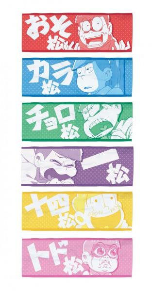おそ松さん 推し松タオル(全6種)