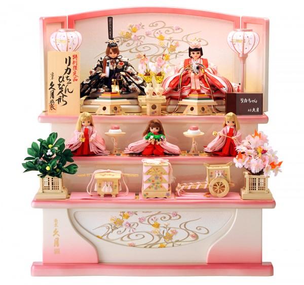 限定品 雛人形 リカちゃん 久月 三段飾り 五人飾り シリアル入