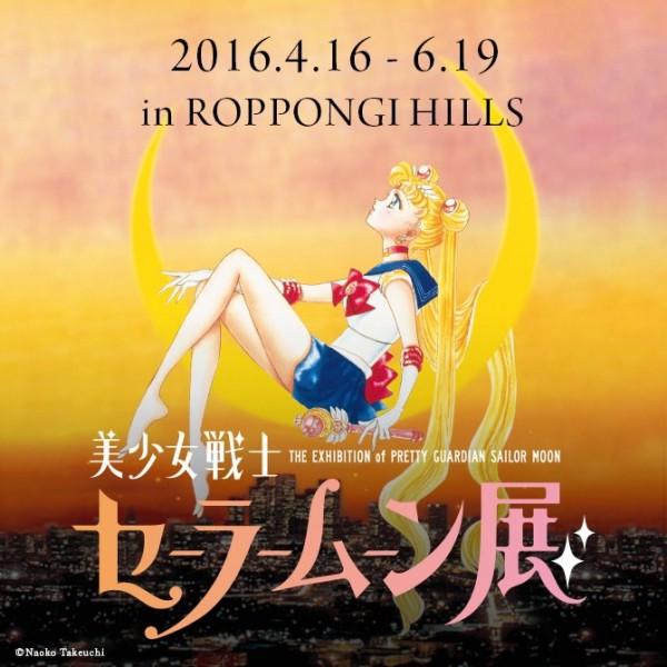 『美少女戦士セーラームーン展』キービジュアル