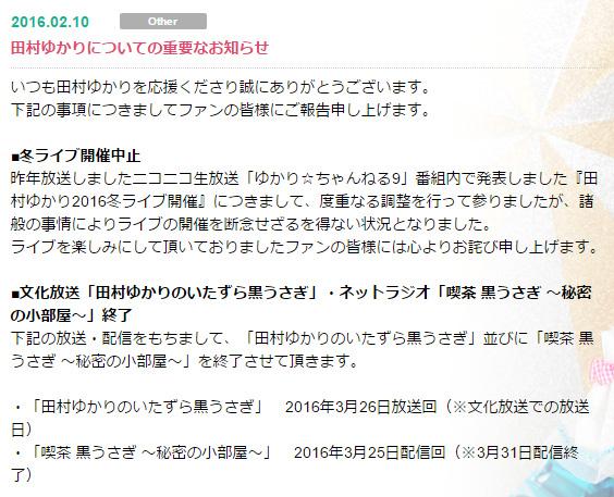田村ゆかりさん公式サイト