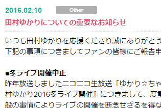 田村ゆかりに何が起こった?冬ライブ中止やファンクラブ運営移管など発表
