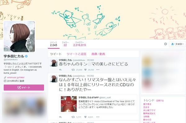 (宇多田ヒカルさん公式Twitterより。)