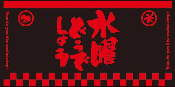 C賞:番組ロゴをデザインしたバスタオル