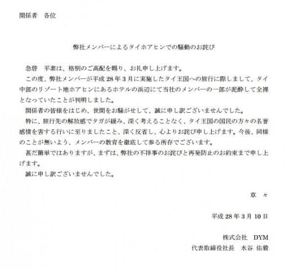 DYMの謝罪