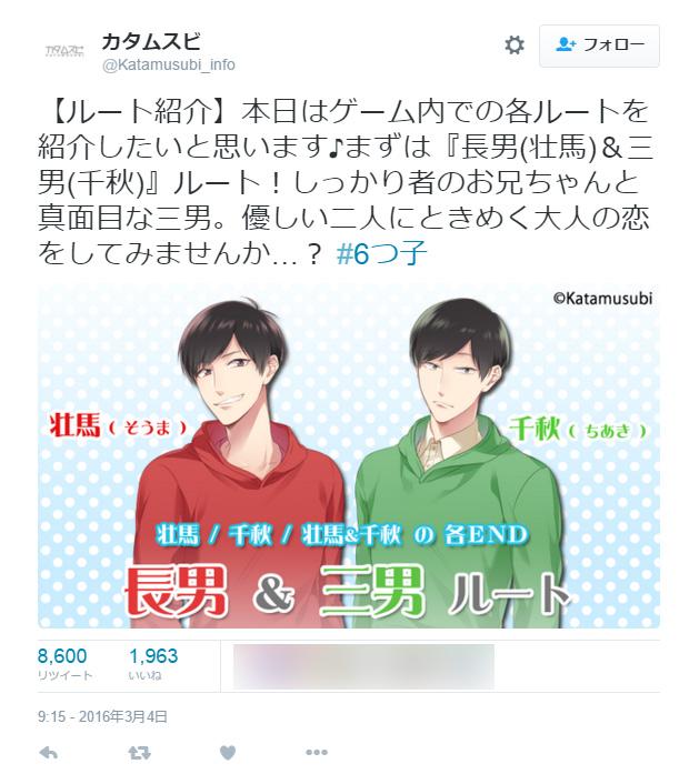 おそ松さん似すぎアプリで炎上のカタムスビ 説明ないまま「逃走」