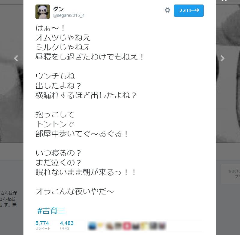「はぁ~! オムツじゃねえ ミルクじゃねえ」吉幾三代表曲替え歌がネットで流行