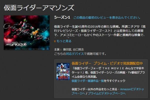 新作『仮面ライダーアマゾンズ』発表