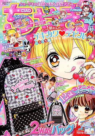 少女マンガ誌『ちゃお』4月号