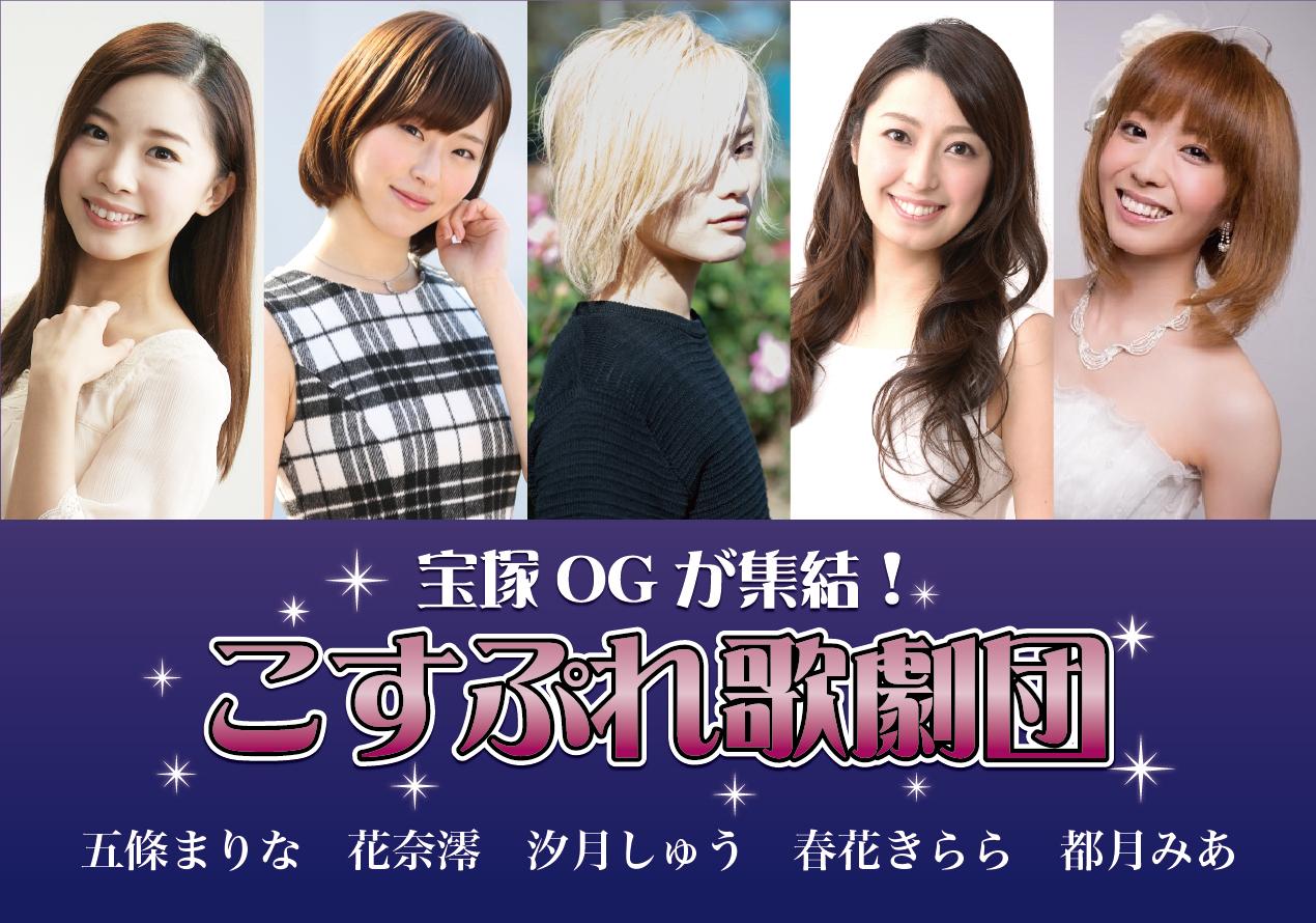 元宝塚・汐月しゅうら5人が『こすぷれ歌劇団』結成 ピューロランドでお披露目