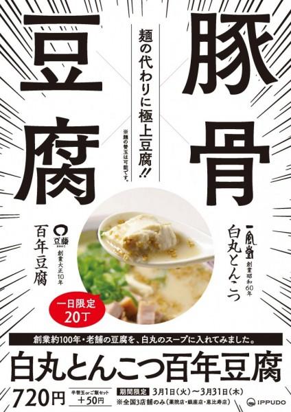 白丸とんこつ百年豆腐