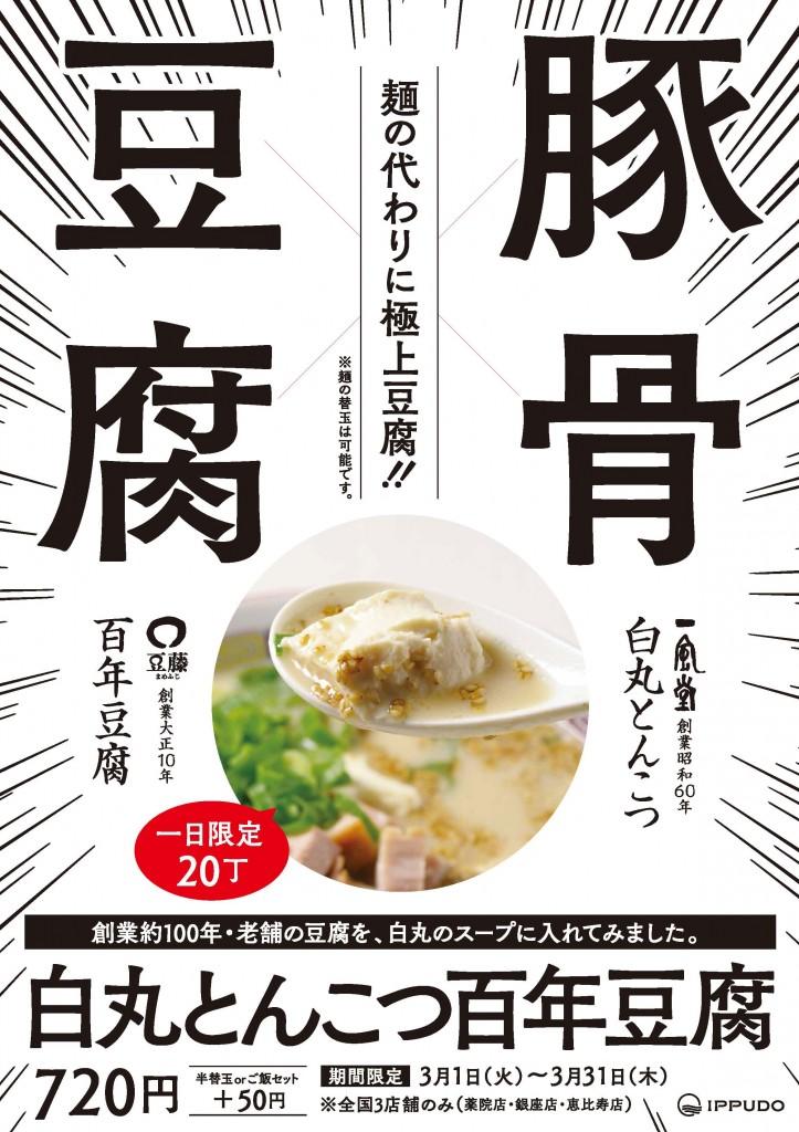 豚骨×豆腐!?一風堂から『白丸とんこつ百年豆腐』登場 1日20丁限定だってよ