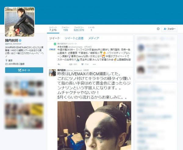 陣内智則さんのTwitter