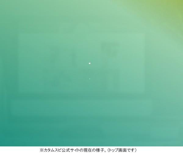 カタムスビ公式サイトトップ