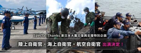 東日本大震災復興支援特別企画