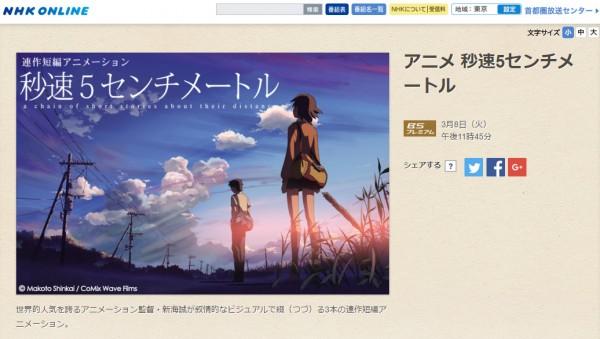NHK BSプレミアム公式サイトより。
