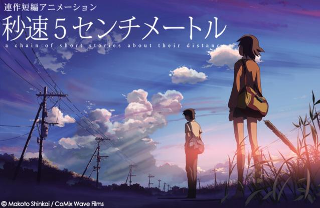 新海誠作品『秒速5センチメートル』『ほしのこえ』『言の葉の庭』NHK BSプレミアムで放送
